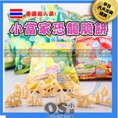 (特價) 泰國 恐龍脆餅 可口隨手包 1小包入 三角龍-玉米/噴火龍-鮮蝦/恐龍-海鮮/墨魚 恐龍谷 小當家