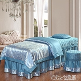 美容床罩新品全棉水洗真絲美容床罩四件套美容院床罩美體按摩SPA床品 【全館免運】