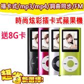 【限期3期零利率】送8G記憶卡 全新 1.8吋 超薄時尚炫彩插卡式蘋果機 公司貨 MP3 MP4 詞曲同步