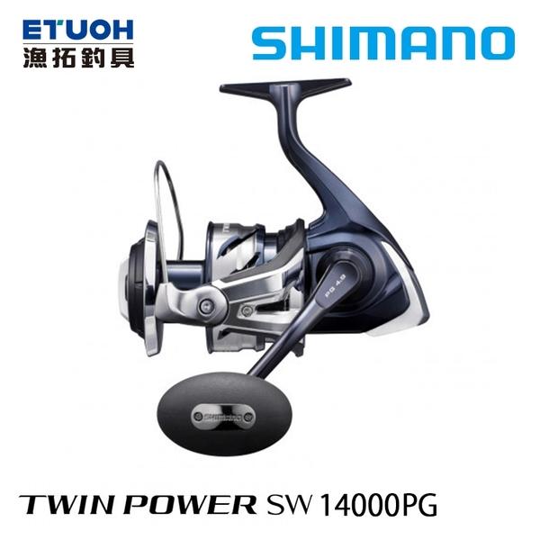 漁拓釣具 SHIMANO 21 TWINPOWER SW 14000PG [紡車捲線器]