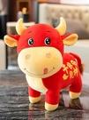 喜慶玩偶 2021新年吉祥物公仔牛年玩偶布娃娃可愛毛絨生肖小牛玩具禮品【快速出貨八折鉅惠】