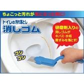 【AIMEDIA艾美迪雅】廁所去污橡皮擦