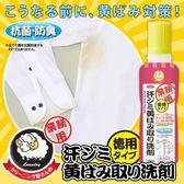 【AIMEDIA艾美廸雅】腋下汗斑衣物清潔劑175ml (日本洗衣業界者專用)【4/15~5/19,88折優惠】