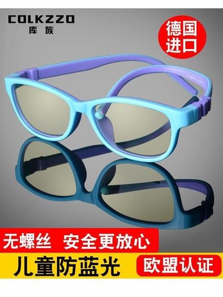 德國進口兒童防藍光眼鏡防寶寶抗輻射電腦小孩女護眼護目 智慧 618狂歡