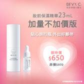 BEVY C.光透幻白妝前保濕精華(15ml+8ml)【小三美日】組合價