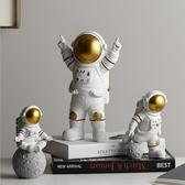 裝飾擺件家居飾品可愛宇航員太空人臥室桌面軟裝【英賽德3C數碼館】