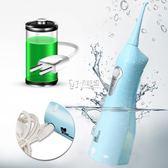 沖牙機  便攜式家用電動沖洗噴水潔牙器水牙線 洗牙器洗牙機 卡菲婭
