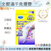 【一期一會】【日本代購】 Dr.Scholl爽健 QTTO睡眠 專用 機能 美腿襪 QttO M號 L號 塑身襪 新織法
