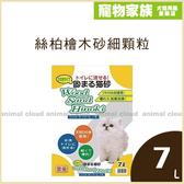 寵物家族-【3包免運組】絲柏檜木砂細顆粒-7L