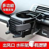 車載置物架-車載多功能出風口飲料手機架煙灰缸架子水杯架汽車空調置物盒-奇幻樂園