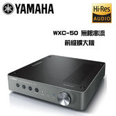YAMAHA 山葉 WXC-50 無線串流 前級擴大機【公司貨保固+免運】