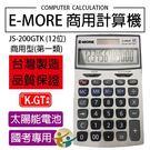 E-MORE台灣品牌。國家考試認證-附發票  js-200gtk 商用計算機 【BA047】