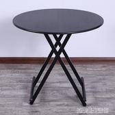 家用折疊桌多功能簡易吃飯桌子飯桌圓桌收縮小圓形可折疊簡易餐桌