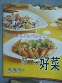 【書寶二手書T3/餐飲_QEH】做一桌好菜_黃南洲