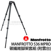 MANFROTTO 曼富圖 536 附 MVH502A 雲台 MPRO Video碳纖維腳架 (24期0利率 免運 正成公司貨) 適用75mm 100mm碗座
