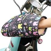 車把手套 電動車手套冬季摩托車男防風防寒保暖棉把套女加厚護手車把套防水