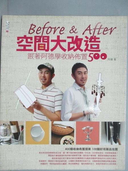 【書寶二手書T4/設計_ZDD】Before&After 空間大改造:跟著阿德學收納佈置_漂亮家居編輯部
