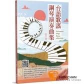台語歌謠鋼琴演奏曲集