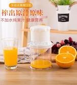榨汁機手動榨汁機家用榨汁器嬰兒寶寶原汁機壓汁器迷你炸果汁機榨橙汁 『獨家』流行館