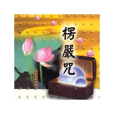 33011-楞嚴咒CD