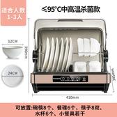 烘碗機 ROMOFO出口日本原款消毒櫃家用廚房小型台式迷你桌面碗筷保潔櫃機 220V