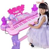 豪華版兒童電子琴女孩鋼琴初學者入門1-3-6歲寶寶多功能可彈奏音樂玩具QM 美芭