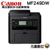 【搭CRG-337相容十支 ↘14590元】Canon imageCLASS MF249dw 黑白雷射多功能事務機