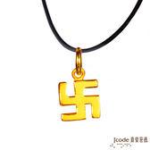 J'code真愛密碼-光芒 純金墜飾