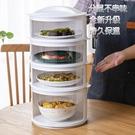 飯菜保溫菜罩家用多層食物罩防蒼蠅蓋菜罩餐桌全新飯菜罩剩菜神器 【端午節特惠】