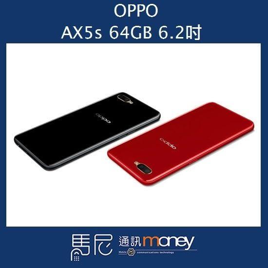 (免運)OPPO AX5s/6.2吋螢幕/64GB/雙卡雙待/水滴螢幕/後置雙鏡頭【馬尼通訊】