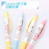 Norns【Kanahei原子筆 自動鉛筆】正版授權 卡娜赫拉 P助兔兔 文具 生活用品 可愛 自動筆