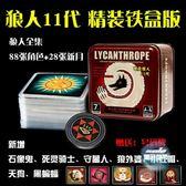 狼人殺 狼人桌游殺人游戲卡牌鐵盒狼人6代含事件牌塑封聚會成人兒童游戲