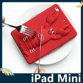 iPad Mini 1/2/3 龍蝦保護套 軟殼 俏皮小蝦 仿真3D立體 全包防摔款 矽膠套 平板套 保護殼