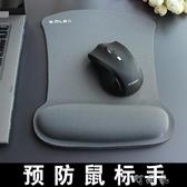 電腦滑鼠墊護腕大號辦公可愛家用舒適記憶棉筆記本游戲手托墊 町目家