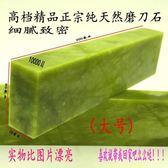 磨刀石 10000目 天然綠寶石紅寶石磨石油石 鏡面精磨拋光 創想數位