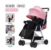 嬰兒推車輕便折疊可坐可躺超輕小兒童寶寶小孩手推車夏便攜式bb車  卡米優品