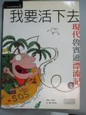 【書寶二手書T7/漫畫書_NGW】我要活下去現代魯賓遜漂流記_徐玉珠, 朴明洙