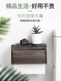 衛生間紙巾盒吸盤紙巾架廚房衛生紙架
