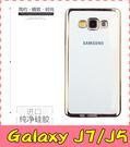 【萌萌噠】三星 Galaxy J7 / J5 還原真機之美 電鍍邊框透明軟殼 超薄全包防摔款 手機殼
