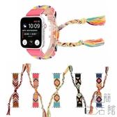 蘋果iwatch4民族風手錶帶毛線手工編織腕帶【極簡生活】