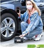 車載充氣泵 車載充氣泵打氣泵汽車用小型轎車便攜式多功能12v輪胎電動打氣筒 汪汪家飾 免運