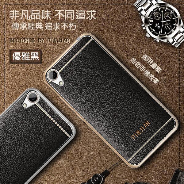 HTC Desire830 PN皮紋軟殼 手機殼 手機套 手機保護套 矽膠軟套 保護殼