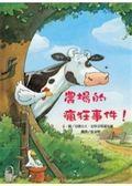 (二手書)農場的瘋狂事件
