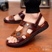 涼鞋夏季2020新款休閒沙灘涼鞋防滑男士拖鞋軟底沙灘鞋中老年兩用 京都3C