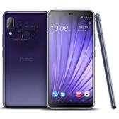 【贈超值4大好禮】HTC U19e 6G/128G