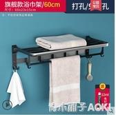 毛巾架免打孔衛生間浴室掛架廁所壁掛件黑色浴巾架衛浴置物架打孔 青木鋪子