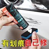 汽車刮花修復神器劃痕蠟車漆漆面刮痕修復蠟研磨蠟去痕祛痕研磨劑 美物 交換禮物