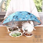 飯菜罩保溫蓋家用折疊餐桌剩飯菜食物防塵飯罩【極簡生活】