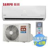 聲寶 SAMPO 頂級型冷暖變頻一對一分離式冷氣 AM-PC22DC / AU-PC22DC
