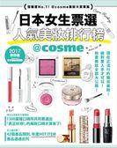 書 女生票選 美妝排行榜:信賴度No 1 !cosme 美妝大賞專集
